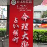 台湾行天宮の占い横丁