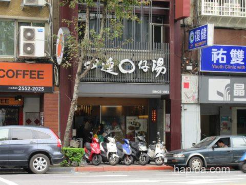 雙連圓仔湯のお店の外観写真