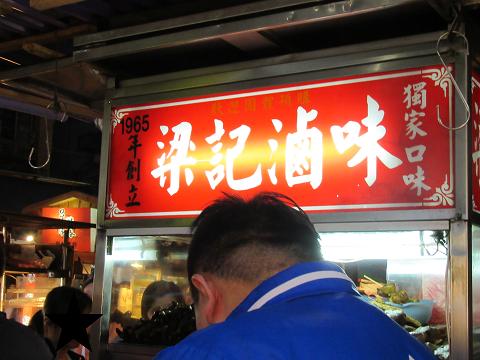 臨江街夜市の人気のお店