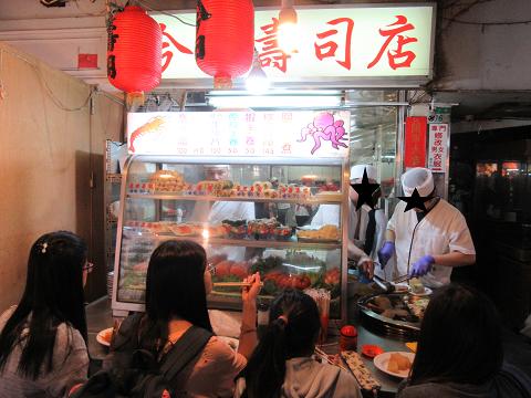 臨江街夜市のお寿司やさん