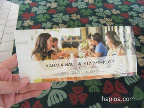 カハラモールVIPパスポート