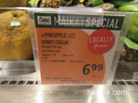 ハニークリームパイナップルの値段