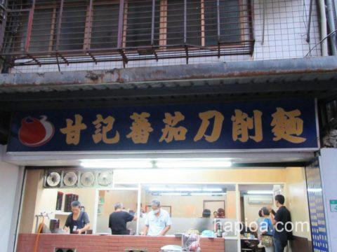 甘記蕃茄刀削麺